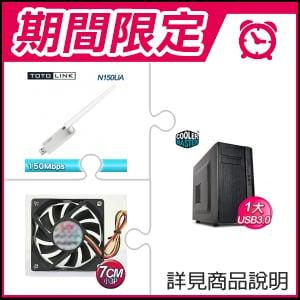 ☆期間限定★ 酷碼 N200 U3黑1大機殼+TOTOLINK N150UA USB無線網卡+7cm(3pin)風扇