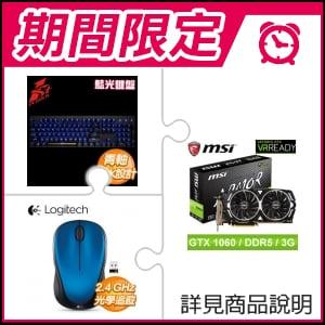 ☆期間限定★ 微星 GTX 1060 ARMOR 3G OCV1 PCIE顯示卡+火玫瑰 BS-BLUE3T(BL) 青軸/藍光 機械鍵盤+羅技 M235 無線滑鼠(藍)