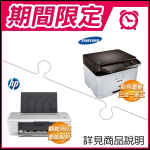 ☆期間限定★ 三星 SL-C460W 彩色雷射多功能事務機+HP Deskjet 1010 噴墨印表機(x2)