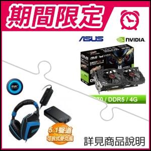 ☆期間限定★ 華碩 STRIX-GTX970-DC2OC-4GD5 PCIE顯示卡+EXSOUND 微太克Pearl II C 5.1電競耳麥《藍》