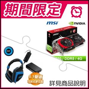 ☆期間限定★ 微星 GTX970 GAMING 4G DDR5 PCIE顯示卡+EXSOUND 微太克 Pearl II C 5.1電競耳麥《藍》