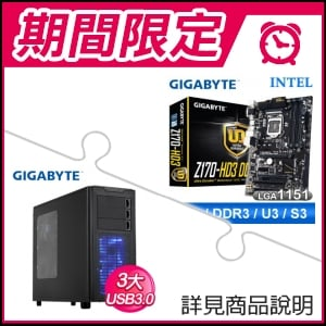 ☆期間限定★ 技嘉 Z170-HD3 DDR3 LGA1151主機板+技嘉 Horus P2 3大機殼