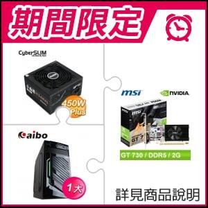☆期間限定★ 微星 N730K-2GD5LP/OCV1 PCIE顯示卡+CyberSLIM 450W狙擊手 80+銅牌電源供應器+立嵐 星光 黑1大機殼