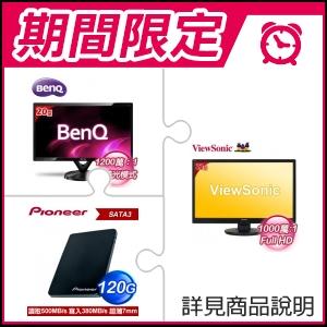 ☆期間限定★ 優派 VA2246A 22吋寬螢幕+BenQ VL2040AZ 20吋不閃屏螢幕+Pioneer APS-SL2 120GB SSD(x2)