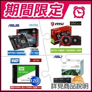 ☆期間限定★ 華碩 H170-PRO GAMING 主機板+微星 GTX 1060 GAMING X 6G PCIE顯示卡+WD 威騰 SSD 120G 2.5吋固態硬碟《綠標》+華碩燒錄機
