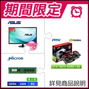 ☆期間限定★ 微星 N750 Ti GAMING 2GD5/OC PCIE顯示卡+華碩 VP229DA 黑 22吋寬螢幕+美光8G記憶體