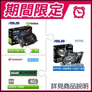 ☆期間限定★ 華碩 H170M-E D3 LGA1151主機板+華碩 GTX750TI-PH-2GD5 PCIE顯示卡+創見 4G/1600 DDR3記憶體