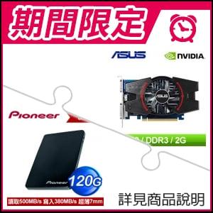 ☆期間限定★ 華碩 GT730-MG-2GD3 PCIE顯示卡(x2)+Pioneer APS-SL2 120GB SSD(x2)