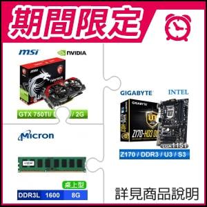☆期間限定★ 技嘉 Z170-HD3 D3 主機板+微星 N750 Ti GAMING 2GD5/OC PCIE顯示卡+美光 Crucial D3 1600 8G 1.35V 桌上型記憶體