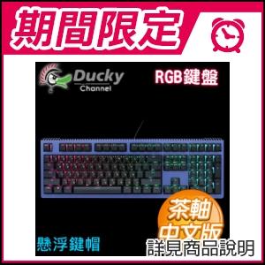 ☆期間限定★ Ducky 創傑 Shine 6 茶軸中文 RGB ABS二色懸浮鍵帽機械式鍵盤