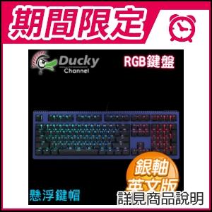 ☆期間限定★ Ducky 創傑 Shine 6 銀軸英文 RGB ABS二色懸浮鍵帽機械式鍵盤
