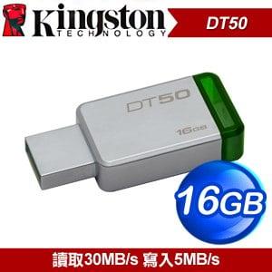 Kingston 金士頓 DataTraveler 50 USB3.1 16G 隨身碟