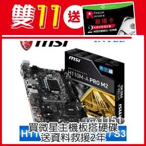MSI 微星 H110M-A PRO M2 LGA1151主機板 (M-ATX/3+1年保)