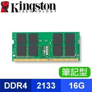 Kingston 金士頓 DDR4 2133 16G 品牌筆電專用 筆記型記憶體