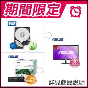 ☆期間限定★ 華碩 VX207DE 20型 LED液晶螢幕(x2)+WD 藍標 1TB硬碟(x2)+華碩燒錄機(x5)