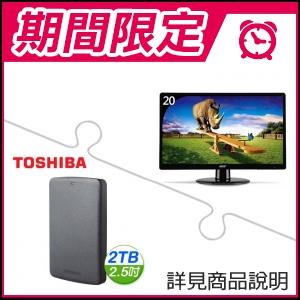 ☆期間限定★ Acer S200HQL Hb 20型 液晶螢幕顯示器+東芝 黑靚潮II 2TB USB3.0 2.5吋行動硬碟