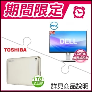☆期間限定★ DELL U2414H 24型 LED液晶螢幕+東芝 Canvio Connect II V8 1TB USB3.0 2.5吋行動硬碟(金)