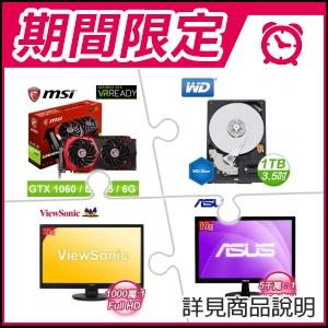 ☆期間限定★ 微星 GTX 1060 GAMING X 6G PCIE顯示卡+WD 藍標 1TB硬碟+優派 VA2246a 22型螢幕+華碩 VS197DE 19型螢幕