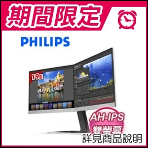 ☆期間限定★ 飛利浦 19DP6QJNS 19型 AH-IPS LED 液晶螢幕