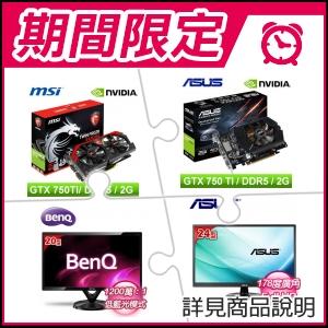 ☆期間限定★ 微星 N750 Ti GAMING 2GD5/OC PCIE顯示卡+華碩 GTX750TI-PH-2GD5 PCIE顯示卡+BenQ VL2040AZ 20型 液晶螢幕+華碩 VA249NA 24型 寬螢幕