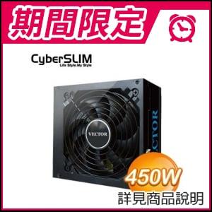 ☆期間限定★ CyberSLIM 雷克特 450W 電源供應器