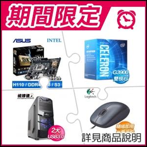 ☆期間限定★ 華碩 H110M-A 主機板+Intel Celeron G3900 雙核心處理器+視博通 統治者 機殼+羅技 M90 USB光學滑鼠