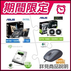 ☆期間限定★ 華碩 B150-PLUS 主機板+華碩 DUAL-GTX1060-O6G PCIE顯示卡+希捷 新梭魚1TB(裝機版)+羅技 M90 USB光學滑鼠