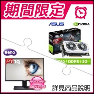 ☆期間限定★ 華碩 GTX950-OC-2GD5 PCIE顯示卡+BenQ GW2270  22吋 不閃屏+低藍光液晶螢幕