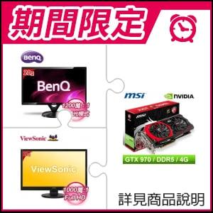 ☆期間限定★ 微星 GTX970 GAMING 4G 顯示卡+BenQ VL2040AZ 20型 液晶螢幕+優派 VA2246m 22型 LED螢幕