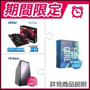 ☆期間限定★  i5-6600K/3.5G/6M盒 LGA1151處理器+微星 Z170A GAMING PRO LGA1151主機板+安鈦克 P100 U3黑2大機殼