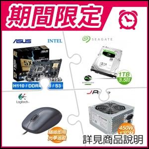 ☆期間限定★ 華碩 H110M-K 主機板+希捷 新梭魚 1TB硬碟(裝機版)+羅技 M90 USB光學滑鼠+杰強 Extreme 450W 電源供應器(裝機版)