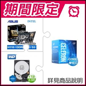 ☆期間限定★ Intel Celeron G3900 雙核心處理器+華碩 H110M-A 主機板+WD 藍標 1TB硬碟