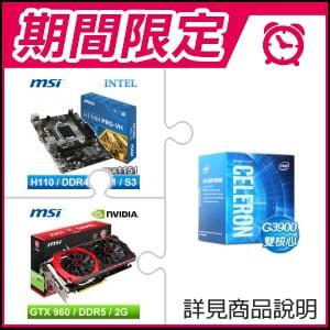 ☆期間限定★ Intel Celeron G3900 雙核心處理器+微星 H110M PRO-VH 主機板+微星 GTX960 GAMING 2G PCIE 顯示卡