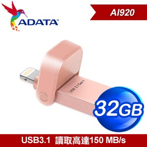 ADATA 威剛 i-Memory 蘋果認證 AI920 32G Lightning OTG隨身碟《玫瑰金》