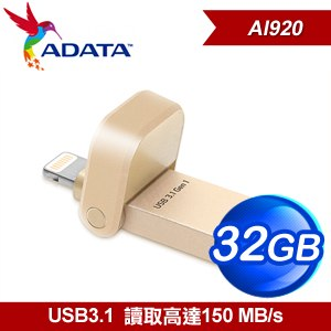ADATA 威剛 i-Memory 蘋果認證USB3.1 32GB隨身碟AI920《金》