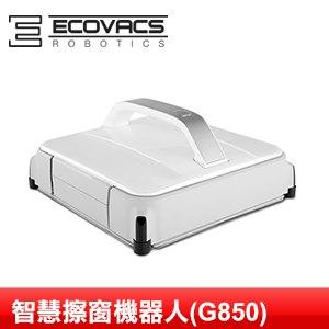 【ECOVACS】GLASSBOT 智慧擦窗機器人(G850)
