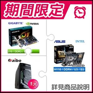 ☆期間限定★ 華碩 H110M-A LGA1151主機板+技嘉 GV-N210D3-1GI PCIE顯示卡+立嵐 星光 黑1大機殼