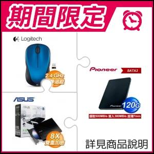 ☆期間限定★ Pioneer APS-SL2 120GB SSD+羅技 M235藍 無線滑鼠+華碩 SDRW-08D2S-U黑 外接式燒錄器