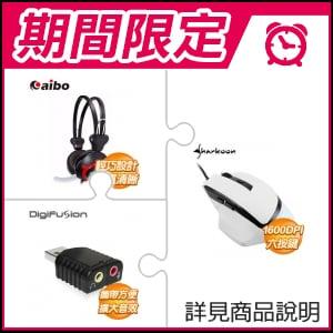 ☆期間限定★ Sharkoon 追風者 電競滑鼠+aibo YO-990MV 潮流立體聲耳麥+伽利略 USB51A黑 USB2.0 模擬7.1音效卡