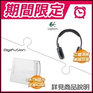 ☆期間限定★ 羅技 H800無線耳機麥克風+伽利略ATM 白(自然人) 晶片讀卡機