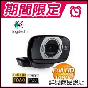 ☆期間限定★ 羅技 C615 HD網路攝影機