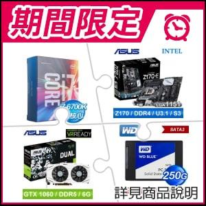 ☆期間限定★  i7-6700K/4.0G/8M盒 LGA1151處理器+華碩 Z170-E LGA1151主機板+華碩 DUAL-GTX1060-O6G PCIE顯示卡+WD 威騰  250G 2.5吋 SSD《藍標》