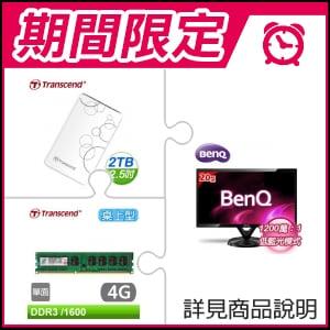 ☆期間限定★ BenQ VL2040AZ 20型 液晶螢幕(x2)+創見 SJ25A3W 2TB USB3.0 2.5吋白色精品抗震硬碟+創見 DDR3 1600 4G 桌上型記憶體
