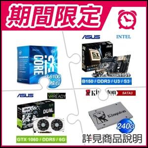 ☆期間限定★ Intel i3-6100處理器+華碩 B150-PRO D3 主機板+華碩 DUAL-GTX1060-O6G PCIE顯示卡+金士頓 UV400 240G SSD