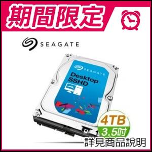 ☆期間限定★ Seagate 希捷 4TB 3.5吋 64M快取 SATA3 固態混合碟(ST4000DX001)