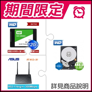 ☆期間限定★ WD 藍標 1TB硬碟(x3)+WD 綠標 120G 2.5吋固態硬碟+華碩 RT-N12+/B1 無線分享器