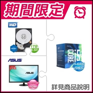 ☆期間限定★ Intel i5-6400 四核心處理器+WD 藍標 1TB硬碟(x3)+華碩 VP229HA 22型 低藍光 不閃屏 寬螢幕