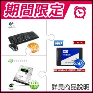 ☆期間限定★ WD 250G 2.5吋固態硬碟(藍標x2)+羅技 MK330 2.4G 無線鍵鼠組(x2)+希捷 新梭魚 1TB硬碟(裝機版x3)