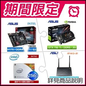 ☆期間限定★ 華碩 H170-PRO GAMING 主機板+華碩 GTX750TI-PH-2GD5 PCIE顯示卡+Intel 535 256G SSD(工業包)+華碩 RT-N12+/B1 無線分享器