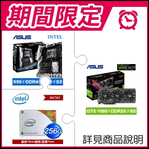 ☆期間限定★ 華碩 STRIX-GTX1080-A8G-GAMING PCIE顯示卡+華碩 X99-DELUXE USB3.1 LGA2011V3主機板+Intel 535 256G S3 SSD(工業包)